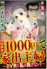 所持金1000円で家出主婦~DV夫に私は負けない!~の5巻を試し読みでは物足りない!無料で最後まで読みたいなら!