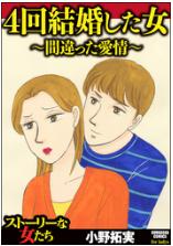 4回結婚した女~間違った愛情~の1巻を無料ダウンロードで1冊読める!安全なおすすめサイトはこれ!
