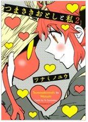 漫画「つまさきおとしと私」2巻をRawQQやZIPを使わずに無料で安全に読むには!