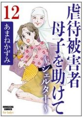 虐待被害者母子を助けて~シェルター~(分冊版)の12巻を無料で1冊読む方法をチェック!あらすじ感想も!