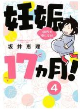 漫画「妊娠17ヵ月! 40代で母になる! 分冊版」4巻をRawQQやZIPを使わずに無料で安全に読むには!