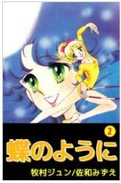 漫画「蝶のように」2巻をRawQQやZIPを使わずに無料で安全に読むには!