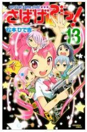 漫画「さばげぶっ!」13巻をRawQQやZIPを使わずに無料で安全に読むには!
