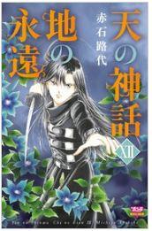 漫画「天の神話 地の永遠」12巻をRawQQやZIPを使わずに無料で安全に読むには!