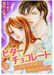 漫画「ビターチョコレート~部長との結婚は業務命令!?」3巻をRawQQやZIPを使わずに無料で安全に読むには!