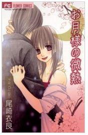漫画「お月様の微熱」1巻を1冊まるごと無料で読みたい!感想や評判もチェック!