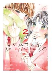 はじめてのキスの2巻を無料で1冊読む方法をチェック!あらすじ感想も!