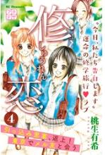漫画「修恋 プチデザ」4巻を1冊まるごと無料で読みたい!感想や評判もチェック!