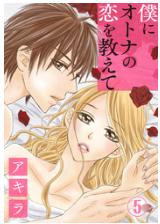 僕にオトナの恋を教えての5巻を無料ダウンロードで1冊読める!安全なおすすめサイトはこれ!