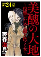 漫画「美醜の大地~復讐のために顔を捨てた女~(分冊版)」24巻を1冊まるごと無料で読みたい!感想や評判もチェック!