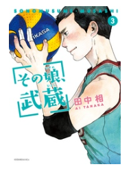 漫画「その娘、武蔵」3巻を1冊まるごと無料で読みたい!感想や評判もチェック!