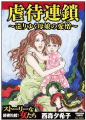 虐待連鎖~巡りゆく母娘の愛憎~の1巻を1冊フルで無料ダウンロードできる?合法で安全に読む方法