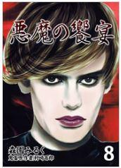 漫画「悪魔の饗宴」8巻を1冊まるごと無料で読みたい!感想や評判もチェック!