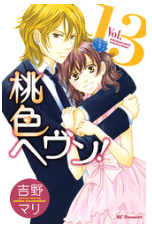 漫画「桃色ヘヴン!」13巻を1冊まるごと無料で読みたい!感想や評判もチェック!