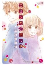 漫画「コミンカビヨリ」8巻を1冊まるごと無料で読みたい!感想や評判もチェック!