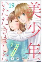 漫画「美少年、いただきました 分冊版」19巻を1冊まるごと無料で読みたい!感想や評判もチェック!