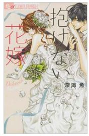 漫画「抱けない花嫁」1巻を1冊まるごと無料で読みたい!感想や評判もチェック!