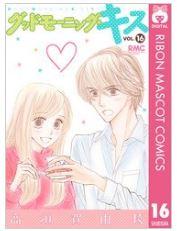 漫画「グッドモーニング・キス」16巻を1冊まるごと無料で読みたい!感想や評判もチェック!
