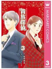 漫画「貴族探偵」3巻を1冊まるごと無料で読みたい!感想や評判もチェック!