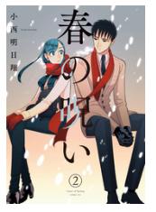 春の呪いの2巻のネタバレが見たい!無料試し読みをフルで読むには!