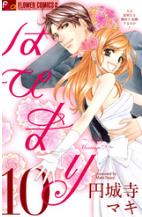 漫画「はぴまり~Happy Marriage!?~」10巻を無料で1冊読む方法はこれ!あらすじ感想も紹介!