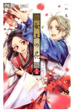 漫画「女王の花」15巻をRawQQやZIPを使わずに無料で安全に読むには!