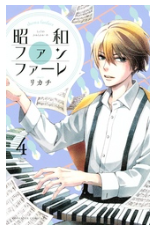 漫画「昭和ファンファーレ」4巻を1冊まるごと無料で読みたい!感想や評判もチェック!