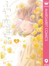 ふつうの恋子ちゃんの9巻を1冊フルで無料ダウンロードできる?合法で安全に読む方法