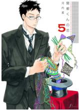 関根くんの恋の5巻のネタバレが見たい!無料試し読みをフルで読むには!