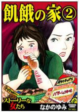 飢餓の家の2巻を無料ダウンロードで1冊読める!安全なおすすめサイトはこれ!
