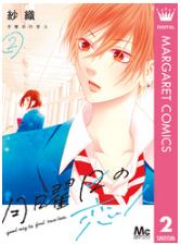 漫画「月曜日の恋人」2巻を無料で1冊読む方法はこれ!あらすじ感想も紹介!