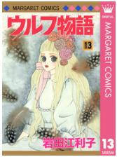 漫画「ウルフ物語」12巻をRawQQやZIPを使わずに無料で安全に読むには!