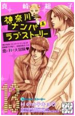 神奈川ナンパ系ラブストーリー プチデザの13巻のネタバレが見たい!無料試し読みをフルで読むには!