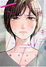 プロミス・シンデレラ(裏サンデー女子部)の2巻を無料で1冊読む方法をチェック!あらすじ感想も!