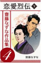 恋愛烈伝 [下] の4巻のネタバレが見たい!無料試し読みをフルで読むには!