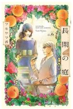 漫画「長閑の庭」6巻をRawQQやZIPを使わずに無料で安全に読むには!