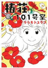 椿荘101号室の3巻を無料ダウンロードで1冊読める!安全なおすすめサイトはこれ!
