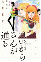 漫画「はいからさんが通る 新装版」8巻を1冊まるごと無料で読みたい!感想や評判もチェック!