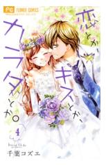 恋とか、キスとか、カラダとか。の4巻のネタバレが見たい!無料試し読みをフルで読むには!