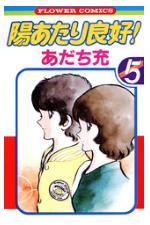 陽あたり良好!の5巻を無料ダウンロードで1冊読める!安全なおすすめサイトはこれ!