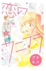 恋のウニフラ プチキスの10巻を無料ダウンロードで1冊読める!安全なおすすめサイトはこれ!