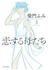漫画「恋する母たち」3巻を1冊まるごと無料で読みたい!感想や評判もチェック!