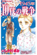 1945年10代の戦争の1巻を無料ダウンロードで1冊読める!安全なおすすめサイトはこれ!