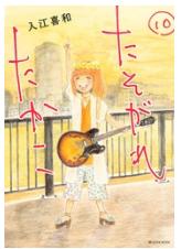 漫画「たそがれたかこ」10巻を無料で1冊読む方法はこれ!あらすじ感想も紹介!
