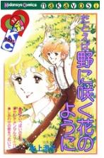 漫画「たとえば野に咲く花のように」1巻を1冊まるごと無料で読みたい!感想や評判もチェック!