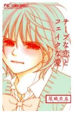 漫画「チープな恋とフェイクな愛」1巻を無料で1冊読む方法はこれ!あらすじ感想も紹介!