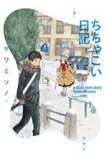 漫画「ちちゃこい日記 」2巻を1冊まるごと無料で読みたい!感想や評判もチェック!