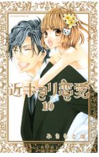 近キョリ恋愛の10巻を無料で1冊読む方法をチェック!あらすじも感想も!