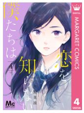 漫画「恋を知らない僕たちは」4巻を無料で1冊読む方法はこれ!あらすじ感想も紹介!