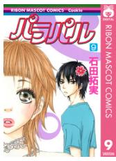 漫画「パラパル」9巻をRawQQやZIPを使わずに無料で安全に読むには!